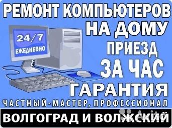 Ремонт компьютеров, ноутбуков на дому с гарантией