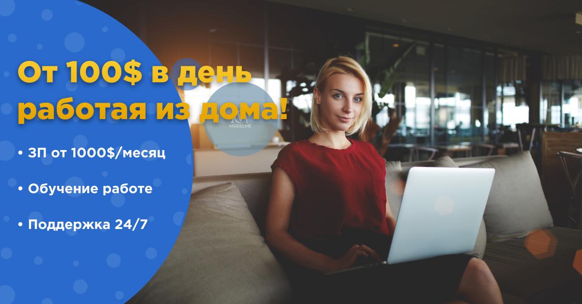 Предлагаю работу - общение с людьми по веб камере